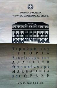 Καταχώριση υπουργείου Μακεδονίας-Θράκης