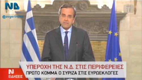 Στοπ καρέ από την μετάδοση των δηλώσεων Σαμαρά το βράδυ των φετεινών Ευρωεκλογών από τη ΝΕΡΙΤ, που είχε προεξαγγελθεί ως το BBC της Ελλάδας