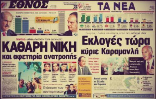 Τύπος Ευρωεκλογές