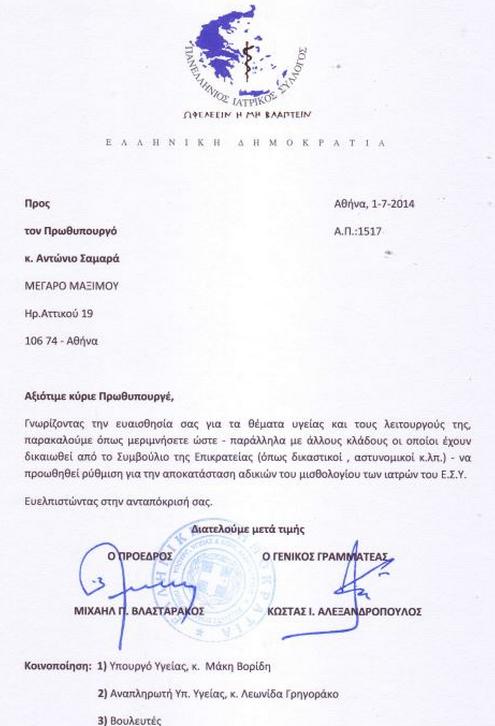 Επιστολή Ιατρικού Συλλόγου